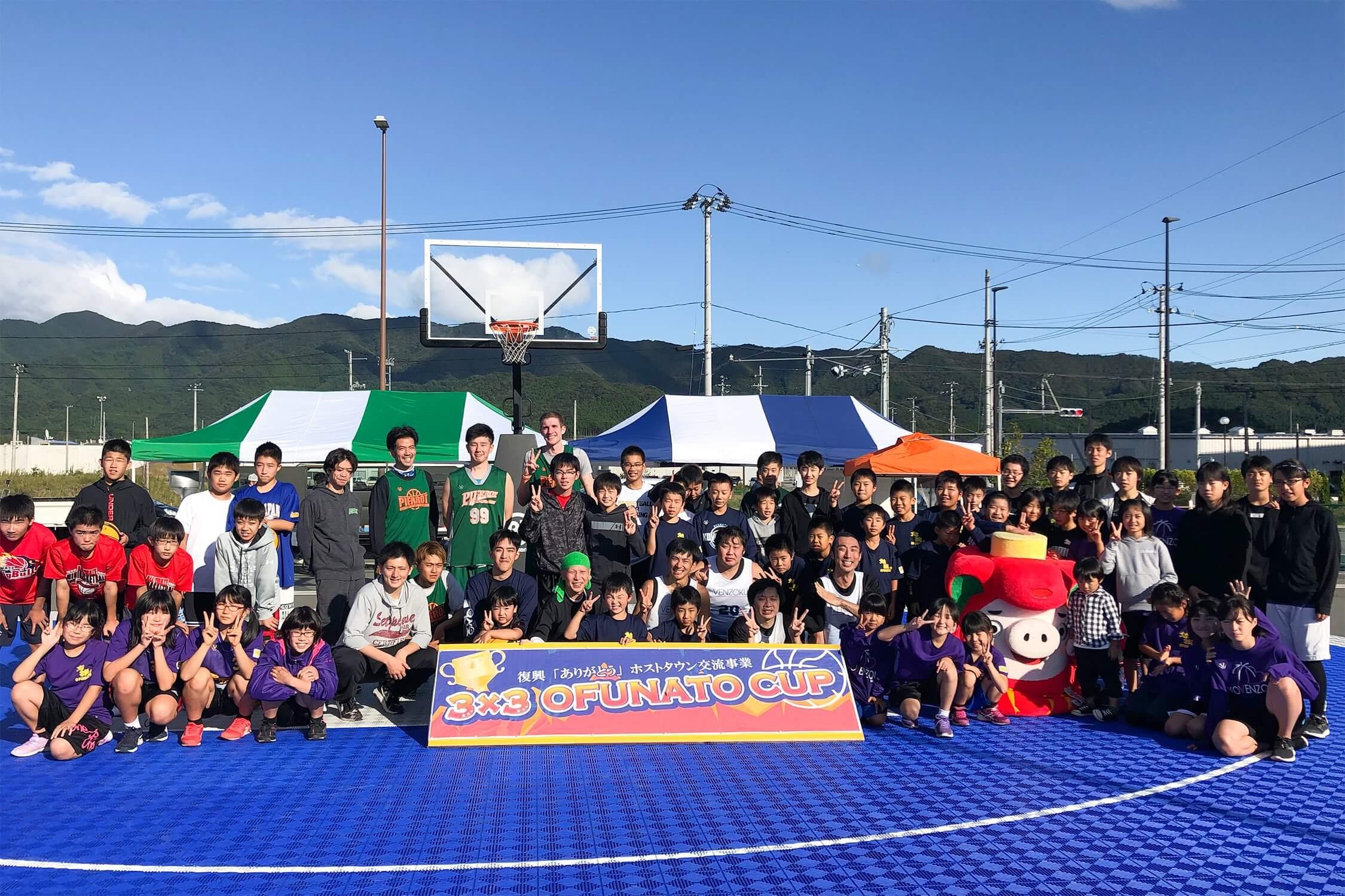 復興「ありがとう」ホストタウン事業 3×3 OFUNATO CUP