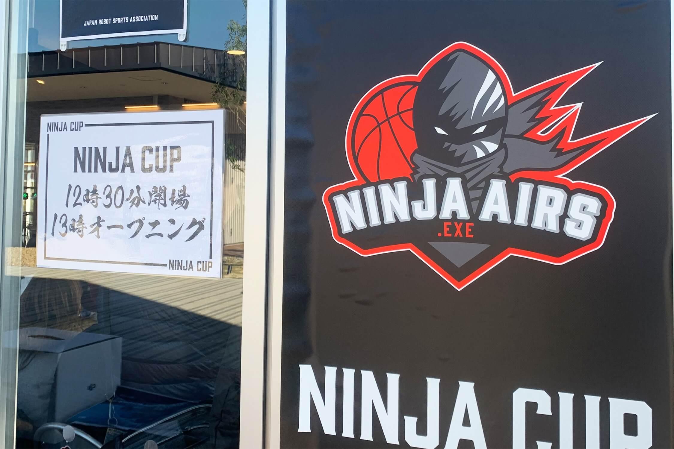 第1回NINJA CUP